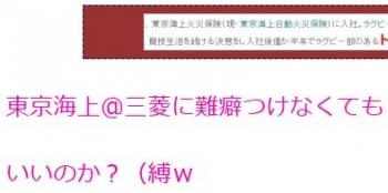 ten東京海上@三菱に難癖つけなくてもいいのか?