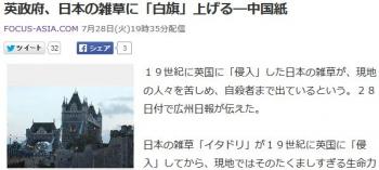 news英政府、日本の雑草に「白旗」上げる―中国紙