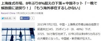 news上海株式市場、8年ぶり8%超えの下落=中国ネット「一晩で解放前に逆戻り!」「もう海外移住するしかない」