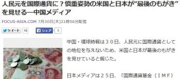 """news人民元を国際通貨に?慎重姿勢の米国と日本が""""最後のもがき""""を見せる―中国メディア"""
