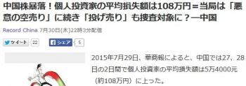 news中国株暴落!個人投資家の平均損失額は108万円=当局は「悪意の空売り」に続き「投げ売り」も捜査対象に?―中国