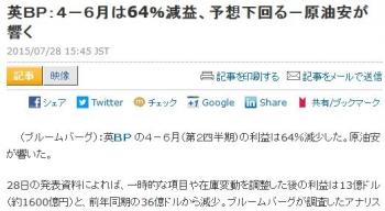 news英BP:4-6月は64%減益、予想下回る-原油安が響く