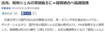 news出光、昭和シェルの筆頭株主に=経営統合へ協議加速