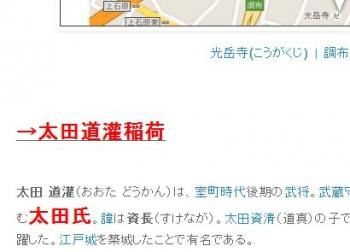 tok光岳寺(こうがくじ)