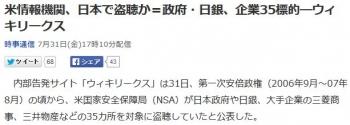 news米情報機関、日本で盗聴か=政府・日銀、企業35標的―ウィキリークス