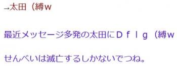 ten最近メッセージ多発の太田にDflg