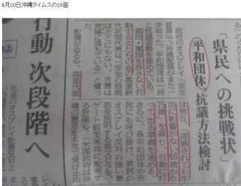 9月20日沖縄タイムスの28面