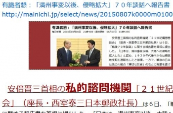 ten有識者懇:「満州事変以後、侵略拡大」70年談話へ報告書