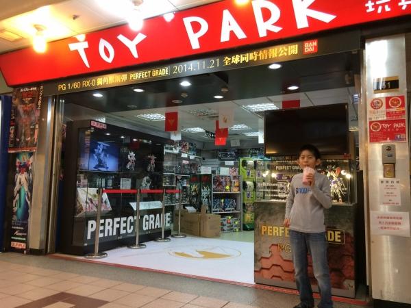 141230-toypark01.jpg