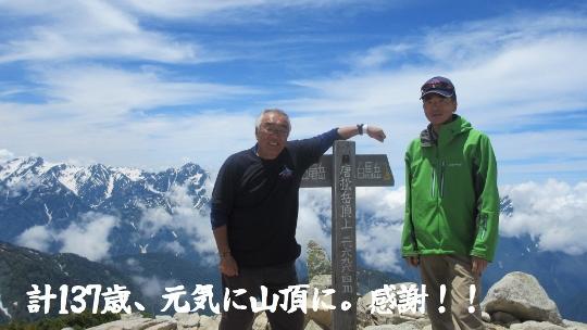 7月2日唐松岳登山記録 (1) (540x304)