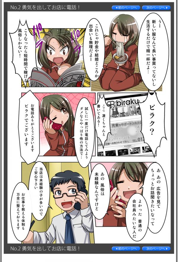 manga02_2.png