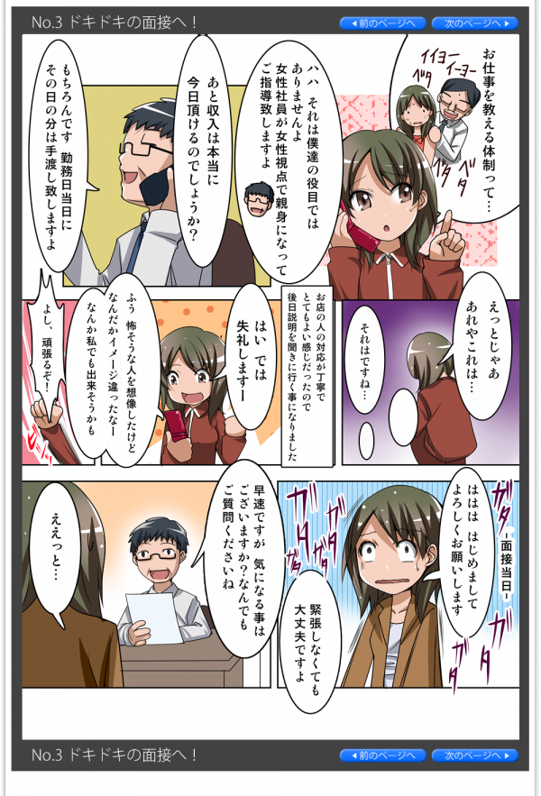 manga03_2.png