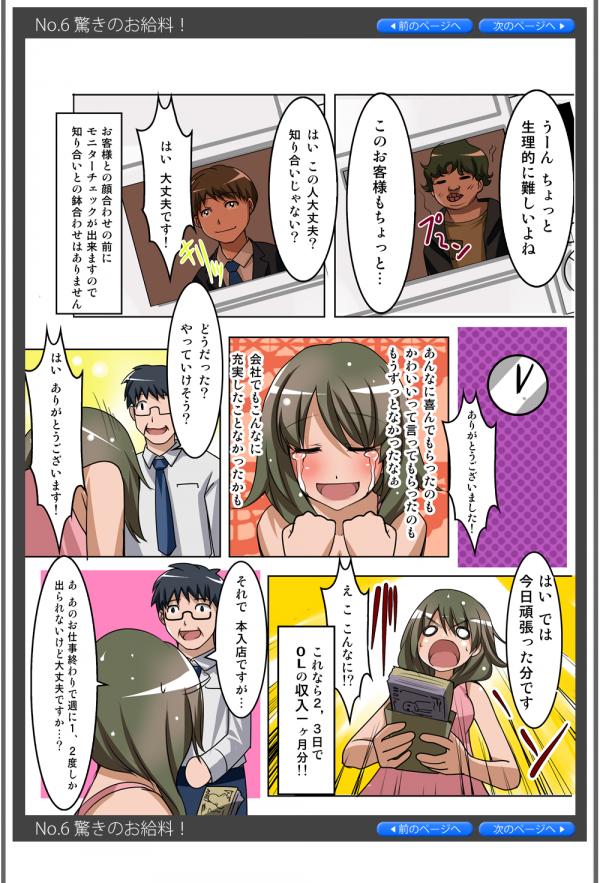 manga06_2.png