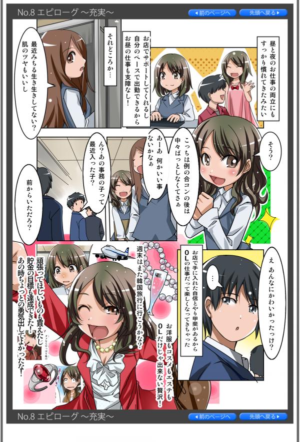 manga08_2.png