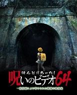 呪いのビデオ64