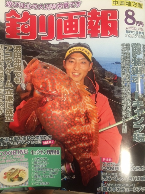 釣り画報2