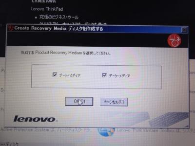 ThinkPad T410リカバリーディスク