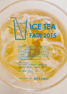 アイスティーフェア2015WEB