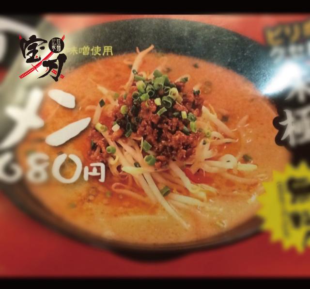 肉味噌のドーナツ『みそミート』2
