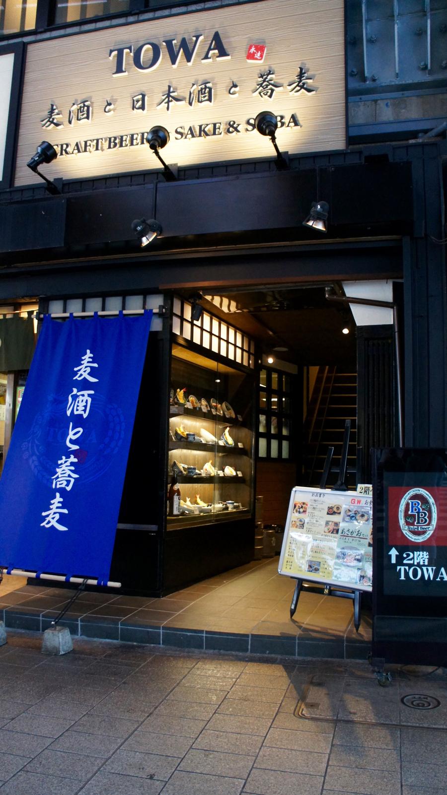 TOWA店頭