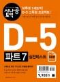 シナゴンTOEICのD-5パート7実戦テスト(5回分)