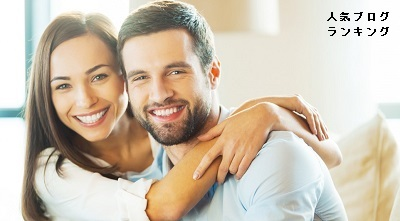 幸せな結婚生活を送る為の夫婦関係の4ステップ3