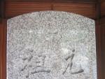 新しい義太夫の墓(超願寺)