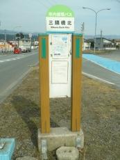 三隈橋北バス停