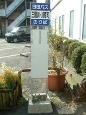三隈川・川原町バス停