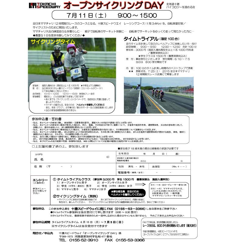 20150711 十勝オープンサイクリングDAY entry