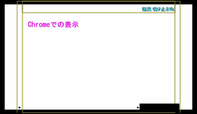 隠し①-1(Chrome)