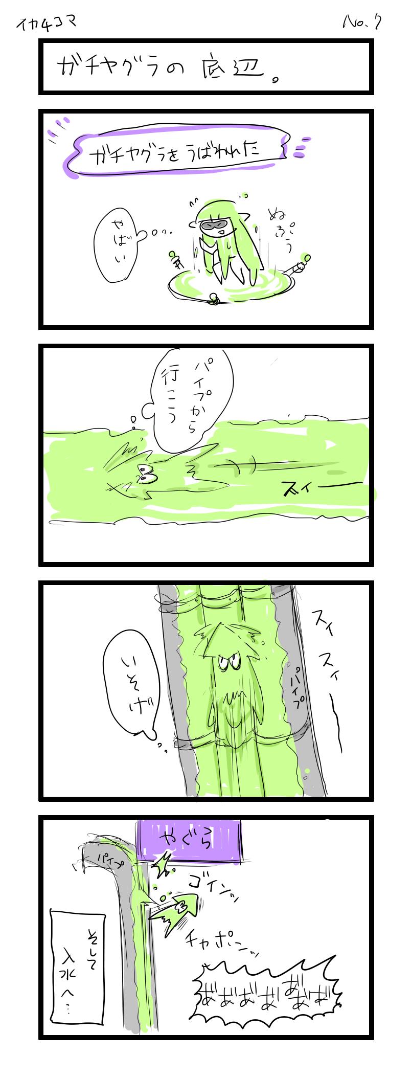 イカ四コマ ヤグラの底辺