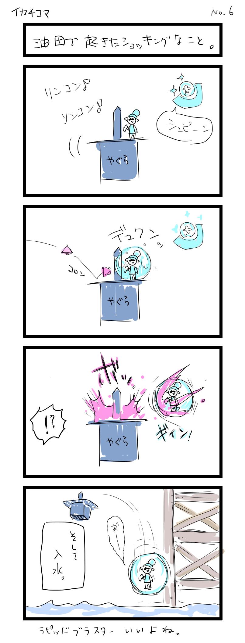 イカ四コマ 油田ヤグラ