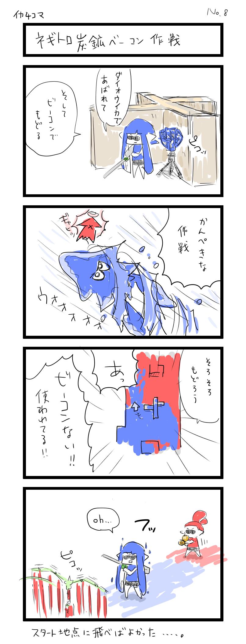 イカ四コマ ネギトロベーコン作戦