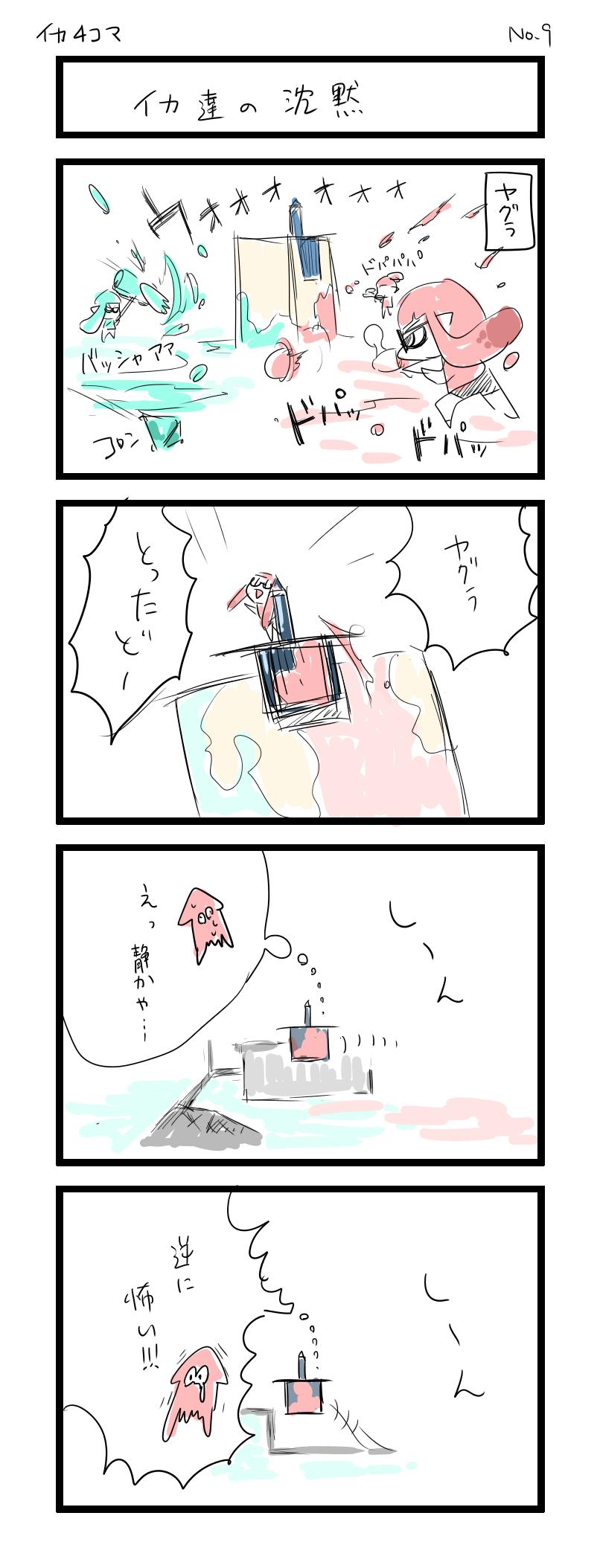 イカ四コマ イカ達の沈黙