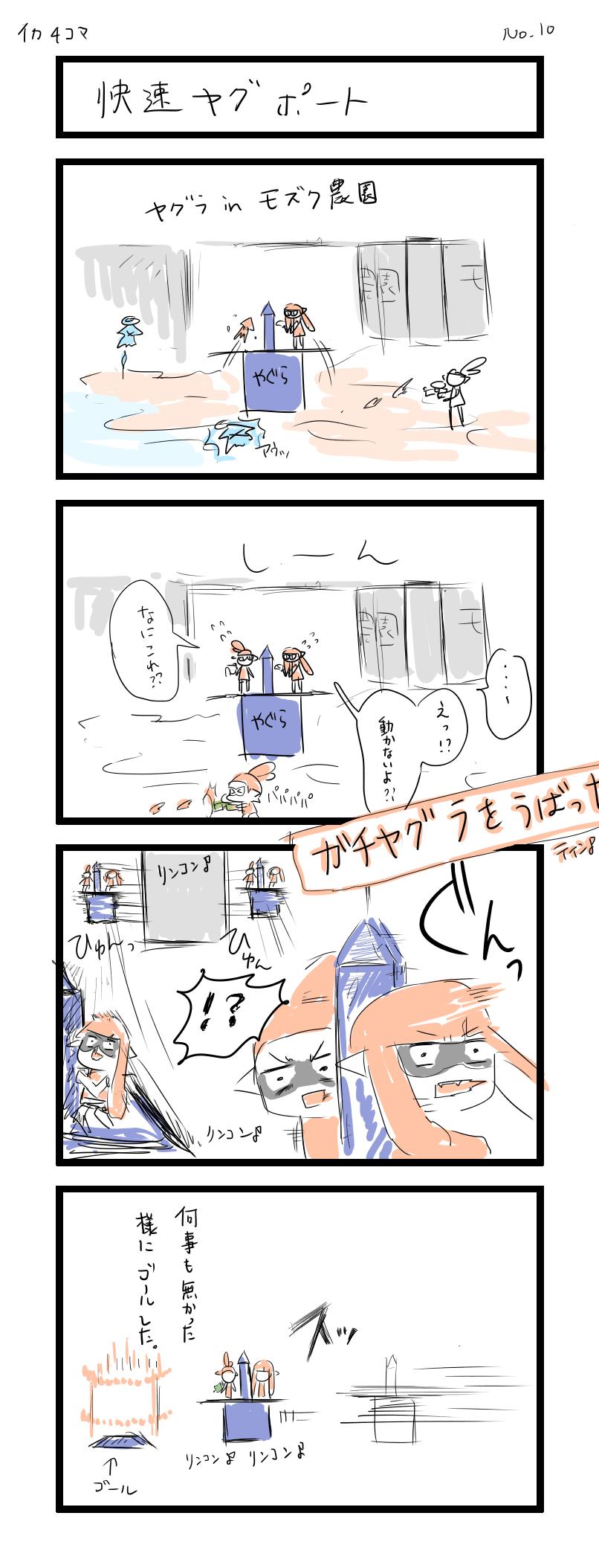 イカ四コマ 快速ヤグポート