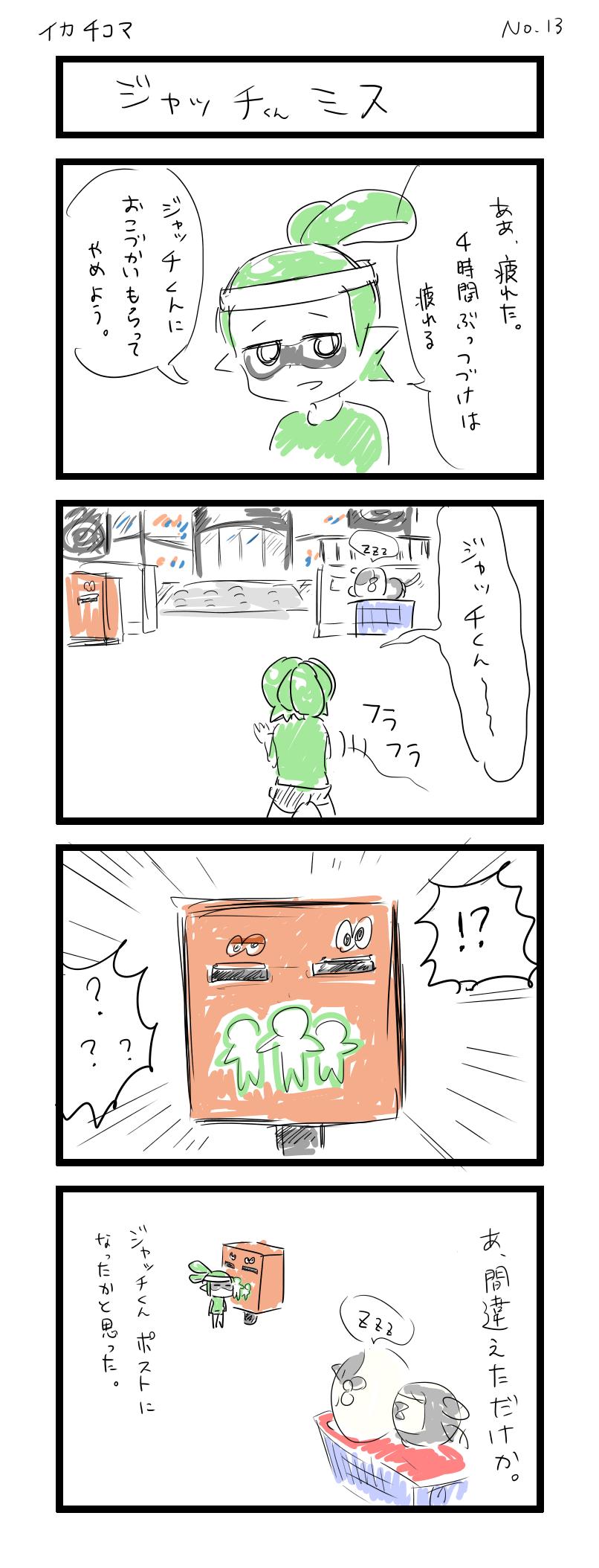イカ四コマ ジャッチくんミス