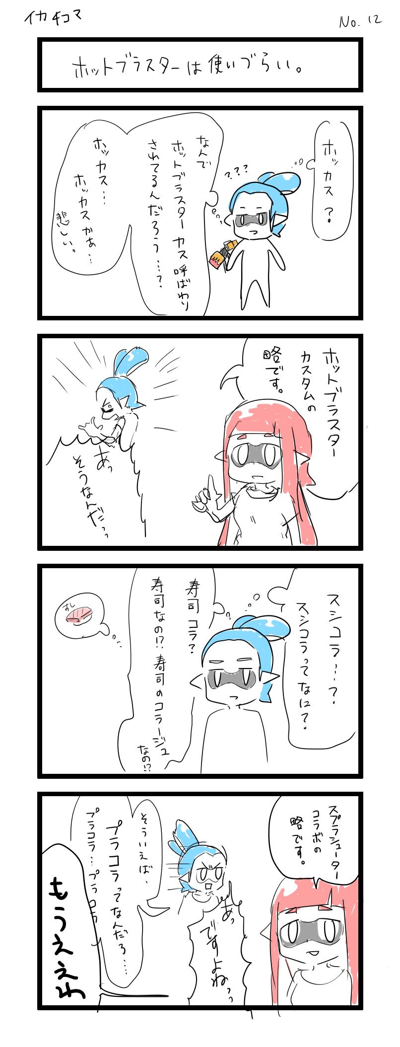 イカ四コマ ホッカス