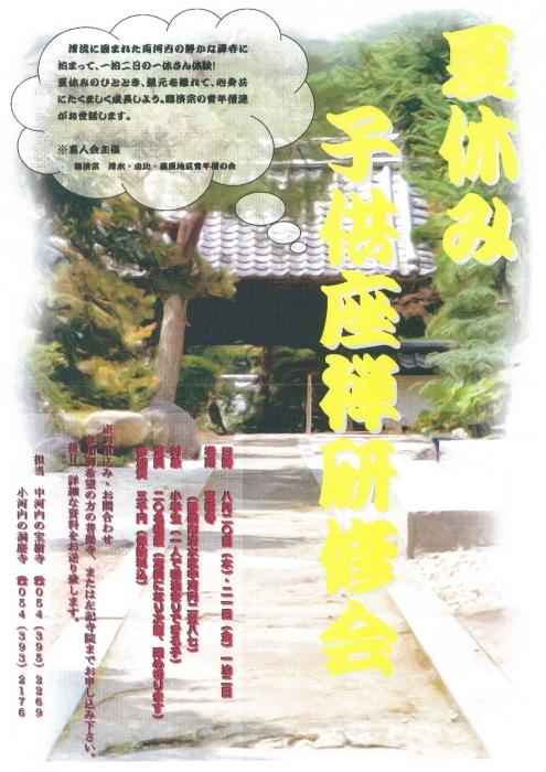 真人会 子供坐禅研修会 ポスター150707