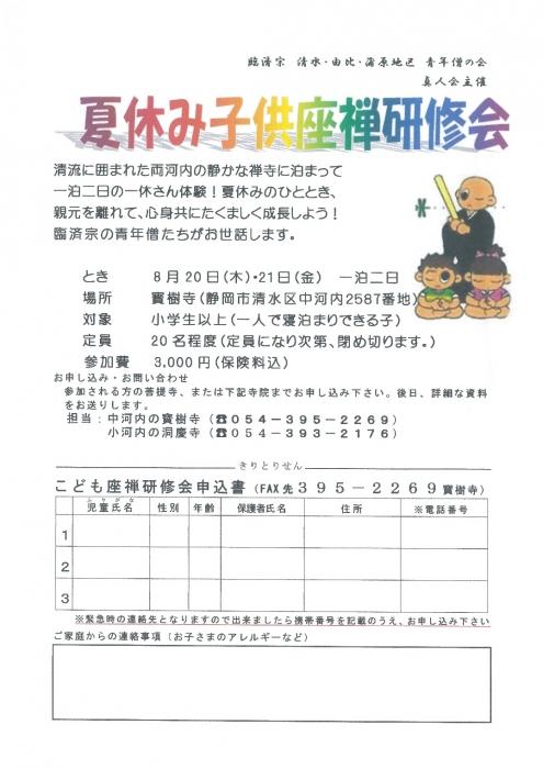 真人会 子供坐禅研修会 ポスター150707002