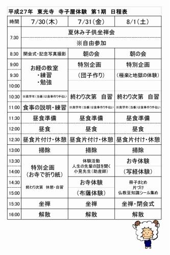 500寺子屋体験 H27 日程表