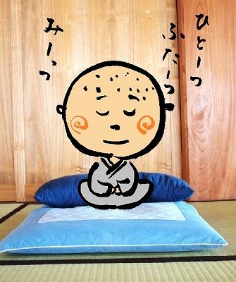 400こまめ 坐禅 座布団の写真との合成