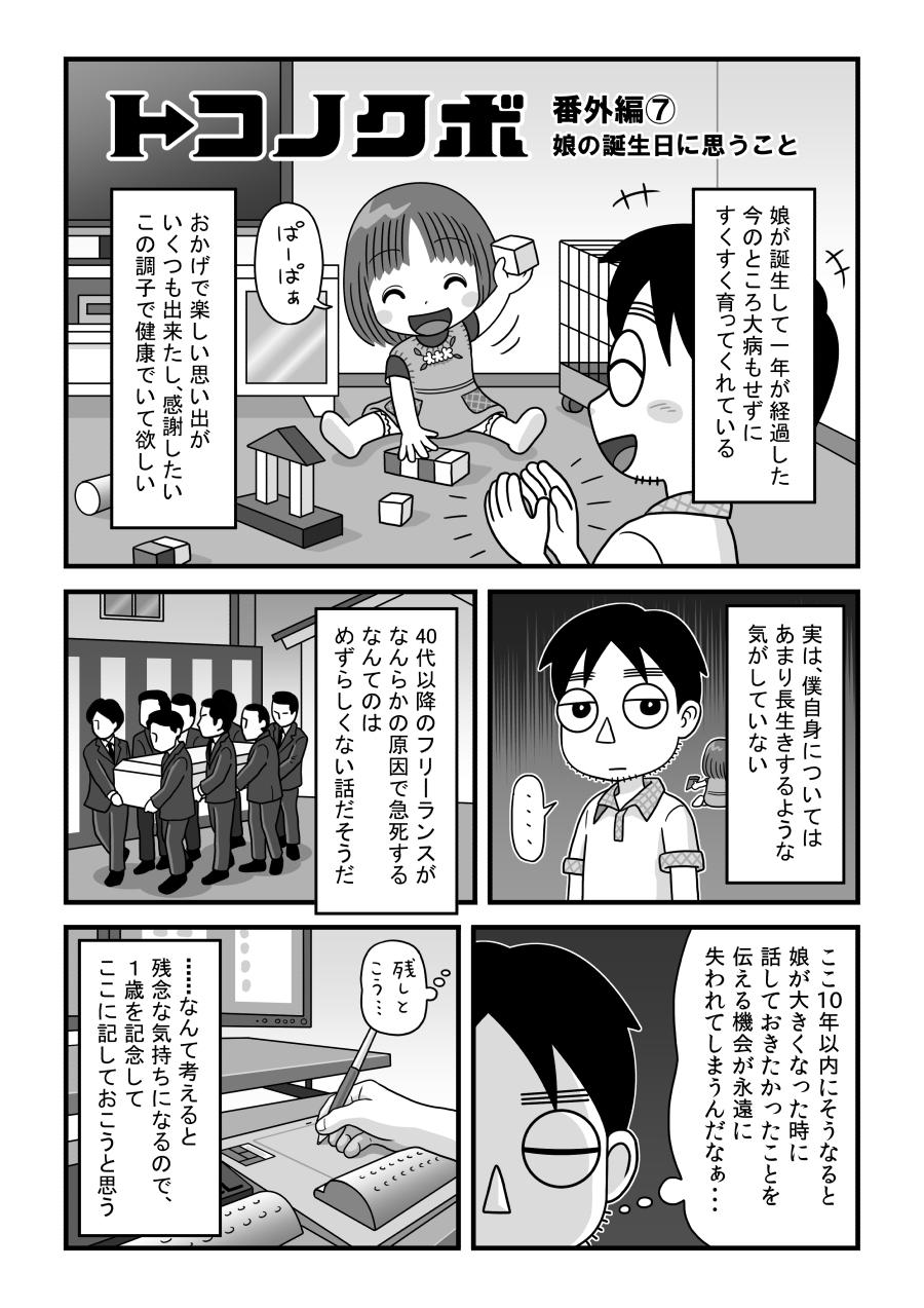 tokonokubo-b07-P01.jpg