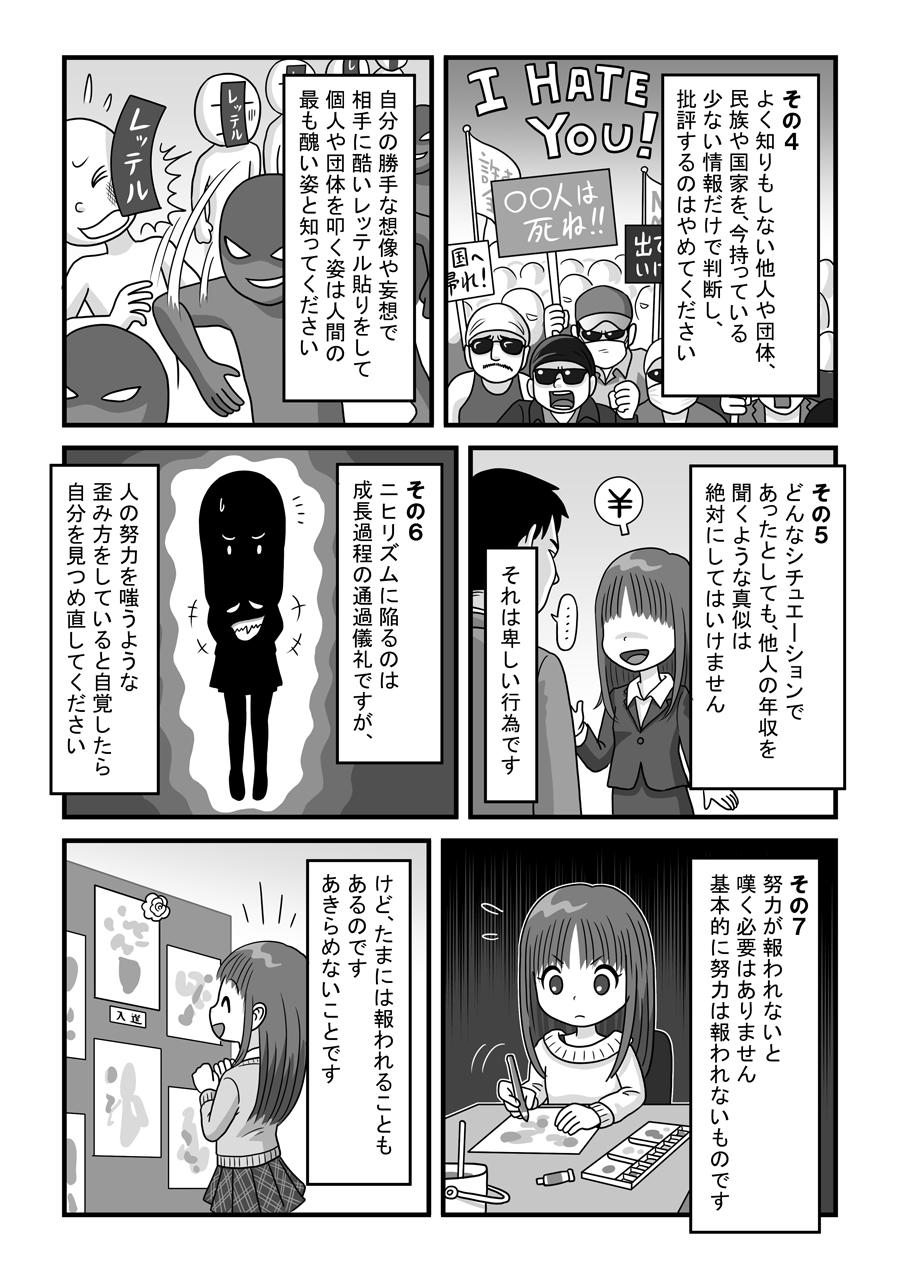 tokonokubo-b07-P03.jpg