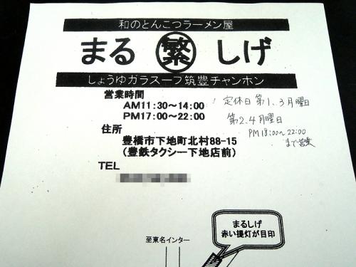 110709marushige04.jpg