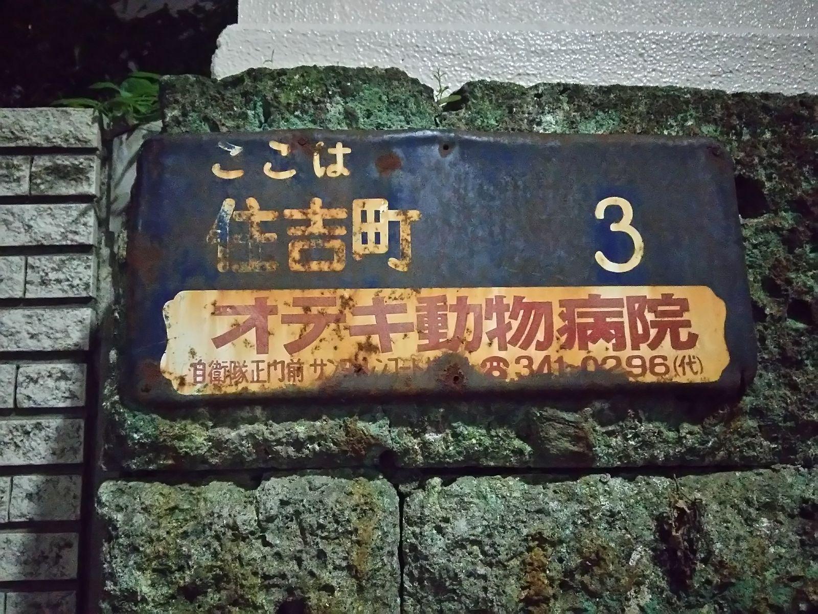 新宿区住吉町