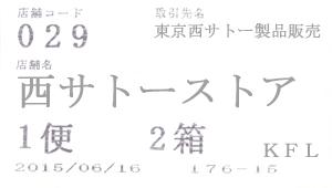20150615_kimuraya_18-1.jpg