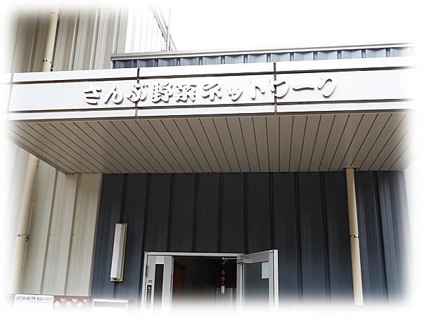 20150617_sanbuyasai_24.jpg