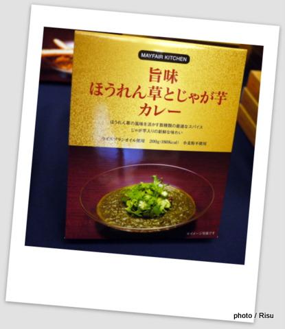 「メイフェアキッチン」旨味ほうれん草とじゃが芋カレー