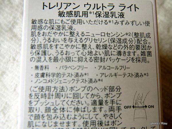 ラロッシュポゼ「トレリアンウルトラライト(保湿乳液)」